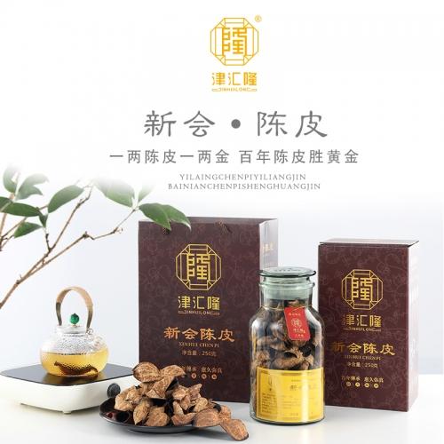 广州津汇隆百年传承陈皮礼罐