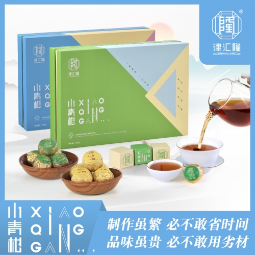 北京津汇隆小青柑陈皮礼盒