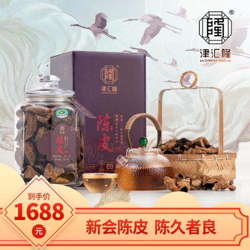 广州津汇隆岁月如金20年陈皮礼罐