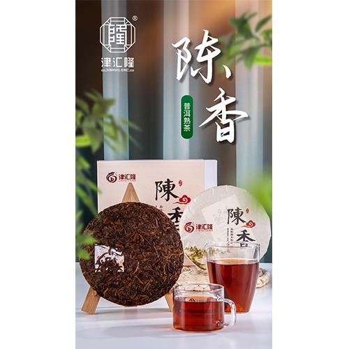 津汇隆陈香(普洱熟茶)